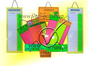 ценники меню