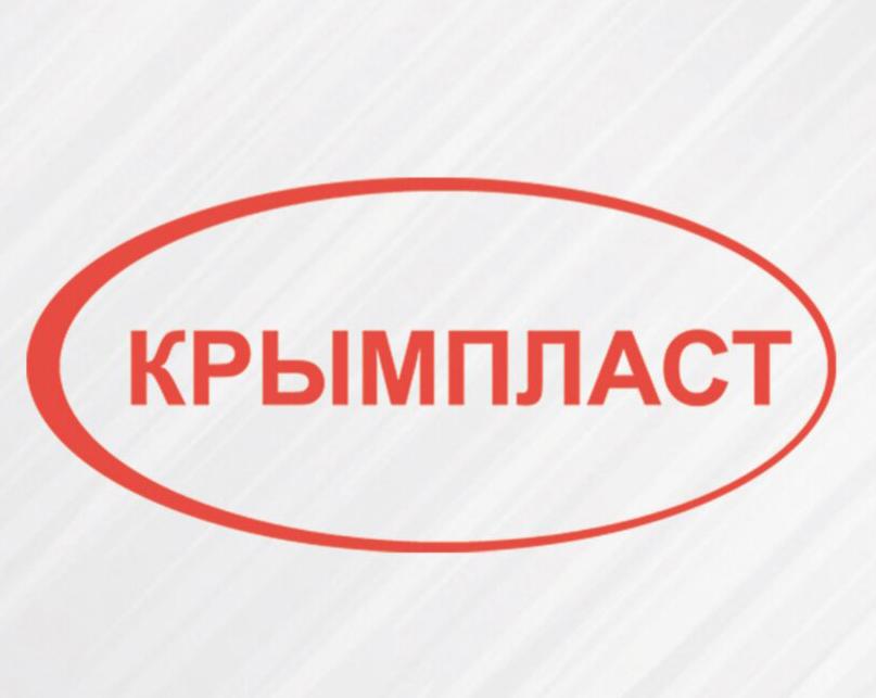 Продукция КрымПласт