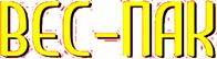 Вес-Пак склад-магазин, опт и розница, весы, пакеты