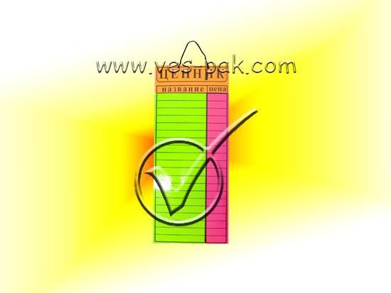 Ценник, меню ламинированный 20 позиций-магазин ВЕС-ПАК опт и розница-ценники, меню, таблички