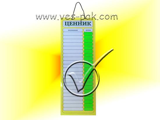 Ценник, меню ламинированный 22 позиций-магазин ВЕС-ПАК опт и розница-ценники, меню, таблички