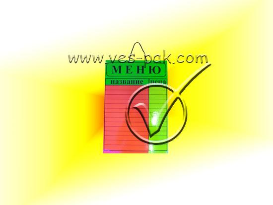 Ценник, меню ламинированный 14 позиций-магазин ВЕС-ПАК опт и розница-ценники, меню, таблички