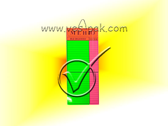 Ценник, меню ламинированный 28 позиций-магазин ВЕС-ПАК опт и розница-ценники, меню, таблички