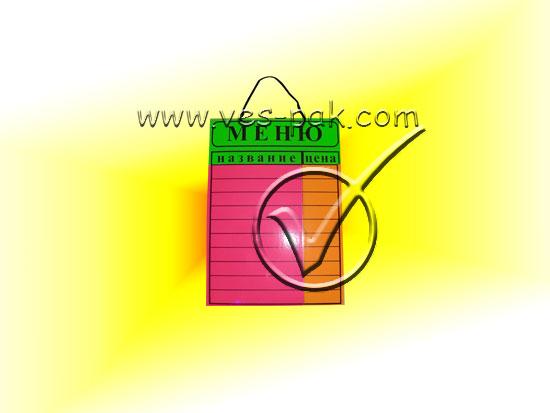 Ценник, меню ламинированный 10 позиций - магазин Вес-Пак весы пакеты опт и розница
