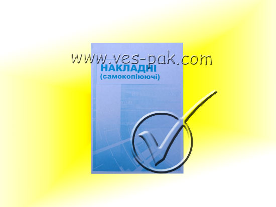 Накладные А5 (с копиркой)-магазин ВЕС-ПАК опт и розница-накладные