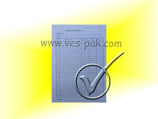Накладные А5 (газетка) - магазин Вес-Пак весы пакеты опт и розница
